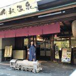 大井川鉄道で川根温泉へ