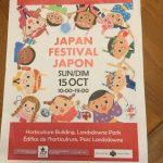 いよいよ明日Japan Festival があります。